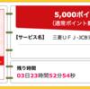 【ハピタス】三菱東京UFJ-JCBデビットが期間限定5,000pt(5,000円)! さらに最大1,500円もれなくプレゼントも♪