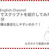 高橋ダン English Channel コロナ変異種は重症化しやすいのか?! (12月26日)