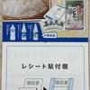 中国・四国エリア限定 サントリー天然水 こだわり新米が当たる! 6/30〆