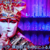 【動画】デーモン閣下がうたコン(7月9日)に登場!傷だらけのローラ!森麻季とコラボ?