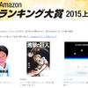 アマゾンランキング大賞2015年上半期の発表をみて世の中の流行をキャッチ!