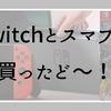 SwitchとスマブラSP購入!!paypayで!!