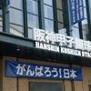 2015年春のセンバツ 組合せ決定 ! 秋田・大曲工業は香川・英明と対戦