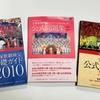 宝塚歌劇検定の復活求む!