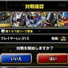 level.454【物質系15%UP】第109回闘技場ランキングバトル最終日