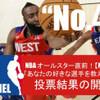 第45回収録【NBA総選挙】「あなたの好きな選手を教えてください」投票結果の開票!