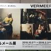 フェルメール展に行きました【子ども向けアート絵本2選】