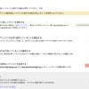 【はてなブログPro】独自ドメイン登録後にサーチコンソールでアドレス変更できないときの対処法