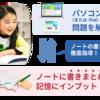 学習塾ショウインがすごい。コーチング、通学、オンラインもあり!。評判と口コミまとめ。