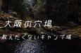【大阪府穴場】漆黒の森こと渓流園地でキャンプレポ。魅力と注意点【予約方法】