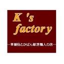 かばん修理 の K's factory