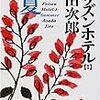 浅田次郎「プリズンホテル 1 夏」 奥湯元あじさいホテルへ
