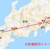 【出張記1】関西エリアから千葉県印旛エリアへの出張 ~私の場合~