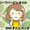 DHCオリーブオイルは神です!