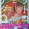 大人の女性におすすめの漫画「サトコとナダ」3巻