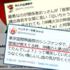 【シンファンタ】西村喜廣氏が「首里城が燃えてる時、沖縄の人達は回りでエイサー踊ってたんでしょ?」そうか、日本はここまできてるんですね - イベント関係者は事の次第を明らかにしてほしい