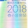 軽井沢大賀ホール(行けなかった)春の音楽祭!