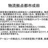 物流基地としての成田と羽田クロノゲート