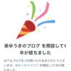御礼! ありがとうございます。ブログ開設して1年になりました。