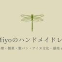 Miyoのハンドメイドレポ