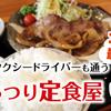 タクシードライバーも通う京都のコスパ最強がっつり定食屋8選