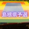『闘志の夜明け』ドッジボール島根県予選