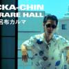 """【色気】呂布カルマの""""超セクシー""""なラップバトル5選!"""