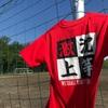 【レースレポ】初めての月例赤羽マラソン【はてブロ大集合】