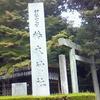 伊勢国一之宮 椿大神社にお参りしてきました