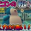 【ピカブイ】カビゴン!トップクラスの耐久力!戦い方!#8