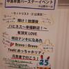 なっきぃ@生誕イベント