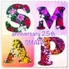 SMAPデビュー25周年 「これからもずっとありがとう」にファンが込めた思い