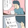 4コマ漫画スキウサギ「お手紙」「手渡し」「面白さ」