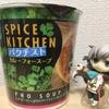 【食品伝記】スパイスキッチン パクチスト カレーフォースープ ~大量のパクチー!香りが半端ないエスニックなスープ~