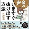 【新刊】理由はあるんです! お金の不安からいますぐ抜け出す方法