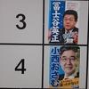 小西理氏当選! 近江八幡市長選挙について