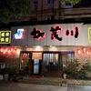 加茂川で焼肉食べて疲れを癒やす