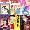 長期休みに読みたい漫画10選 少女・女性漫画編