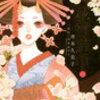 花宵道中・漫画のネタバレあり。 ここ知っとこ。花魁の階級など(*´ω`*)