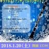 【SHIMAMURA WIND MUSIC】クラリネットアンサンブルコンサート開催します♪