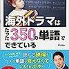 【読書398】海外ドラマはたった350の単語でできている [英語マスターシリーズ]