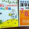 小学生はじめての資格試験。漢検(漢字検定)の勉強対策から合格発表までの流れをまとめました