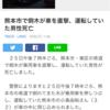 熊本市、倒木が車直撃。運転手32歳男性死亡。不運