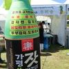 加平の旅[201709_05] - 韓国各地の地マッコリが無料試飲できる夢の祭典「加平チャラ島全国マッコリフェスティバル」
