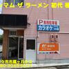 マキシマム ザ ラーメン 初代 極〜2020年6月9杯目〜