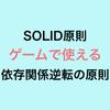 SOLID原則 ゲームで使える 依存関係逆転の原則