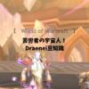 【World of Warcraft】苦労者の宇宙人!Draenei豆知識