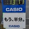 【応援】横浜マラソン
