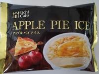 ウチカフェ「アップルパイアイス」の味と食感は最高だけど、食べづらい。食べづらいけど美味しい。