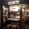 バルセロナ  『Bar del pla』でタパス 三昧